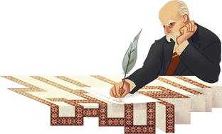 200 років з дня народження Тараса Шевченка - Taras Shevchenko's 200th Birthday : Ukraine
